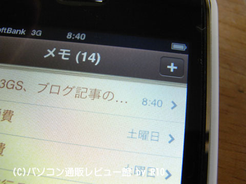 090903iphone3