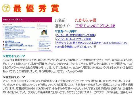 アフィリエイト・コンテスト2010最優秀賞受賞
