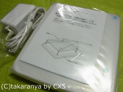 110905chargepad6