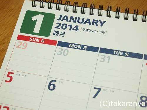 高橋エコカレンダーがお気に入り!