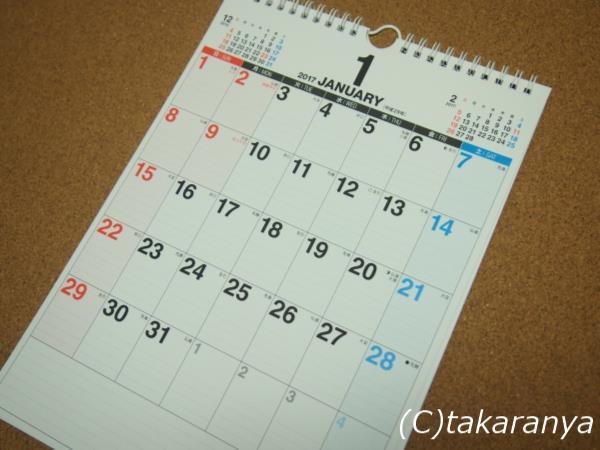 縦型カレンダーNo.E63