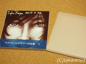 マイブックイラスト作品集CDサイズ3冊目