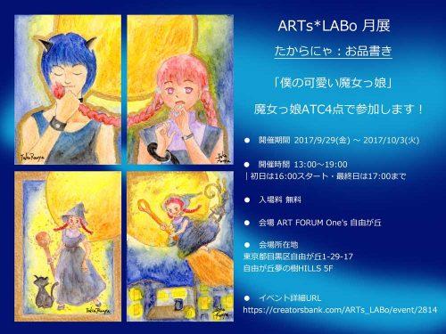 2017年9月ARTs*LABo月展お品書き