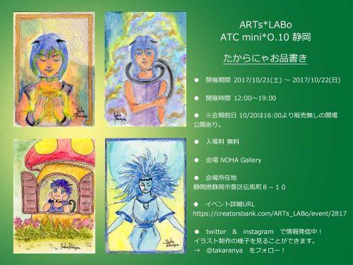 たからにゃ ARTs*LABo mini*O.10 静岡 お品書き