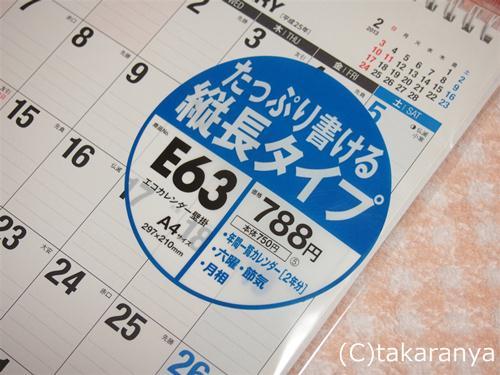 130124ecocalendar2.jpg