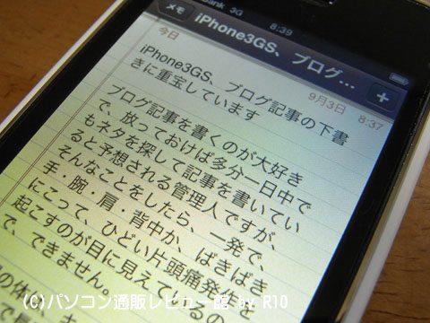 090903iphone1