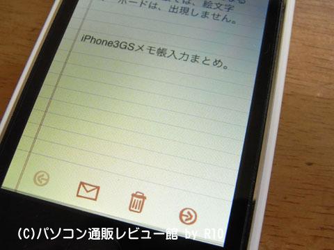 090903iphone28