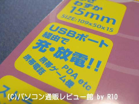 091023battery5