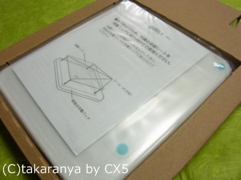 110905chargepad4