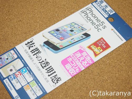 iphone5S用高光沢液晶保護フィルム