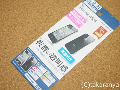 iphone4s用高光沢フィルム両面タイプ