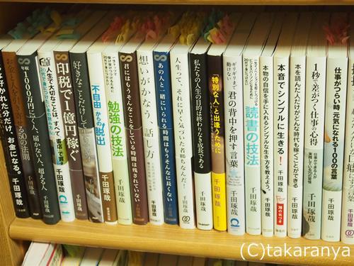 わたしの千田琢哉本の本棚