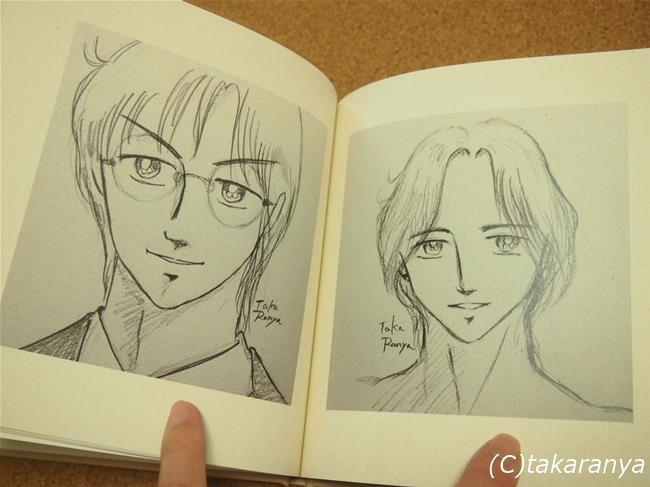 12-13ページ目。鉛筆画。