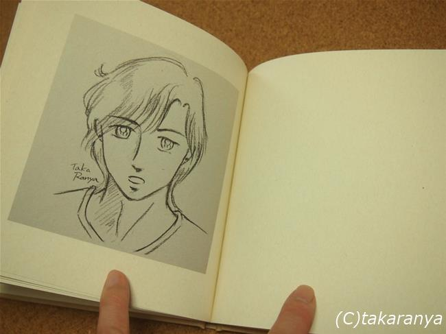 16ページ目。鉛筆画。