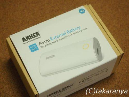 アンカーアストロエクスターナルバッテリー