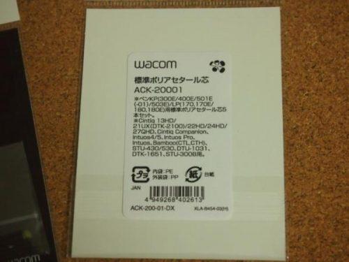 ワコム標準ポリアセタール芯「ACK-20001」