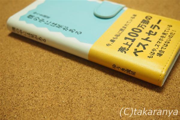 本のスマホケース背表紙